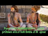 ===91 9928860580===;';LOvE prOblem sOLUTIoN BABa JI IN  Jaisalmer