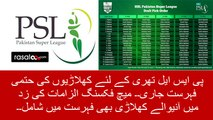 PSL 3 players draft list has released