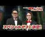 名探偵コナン から紅の恋歌 TVCM3