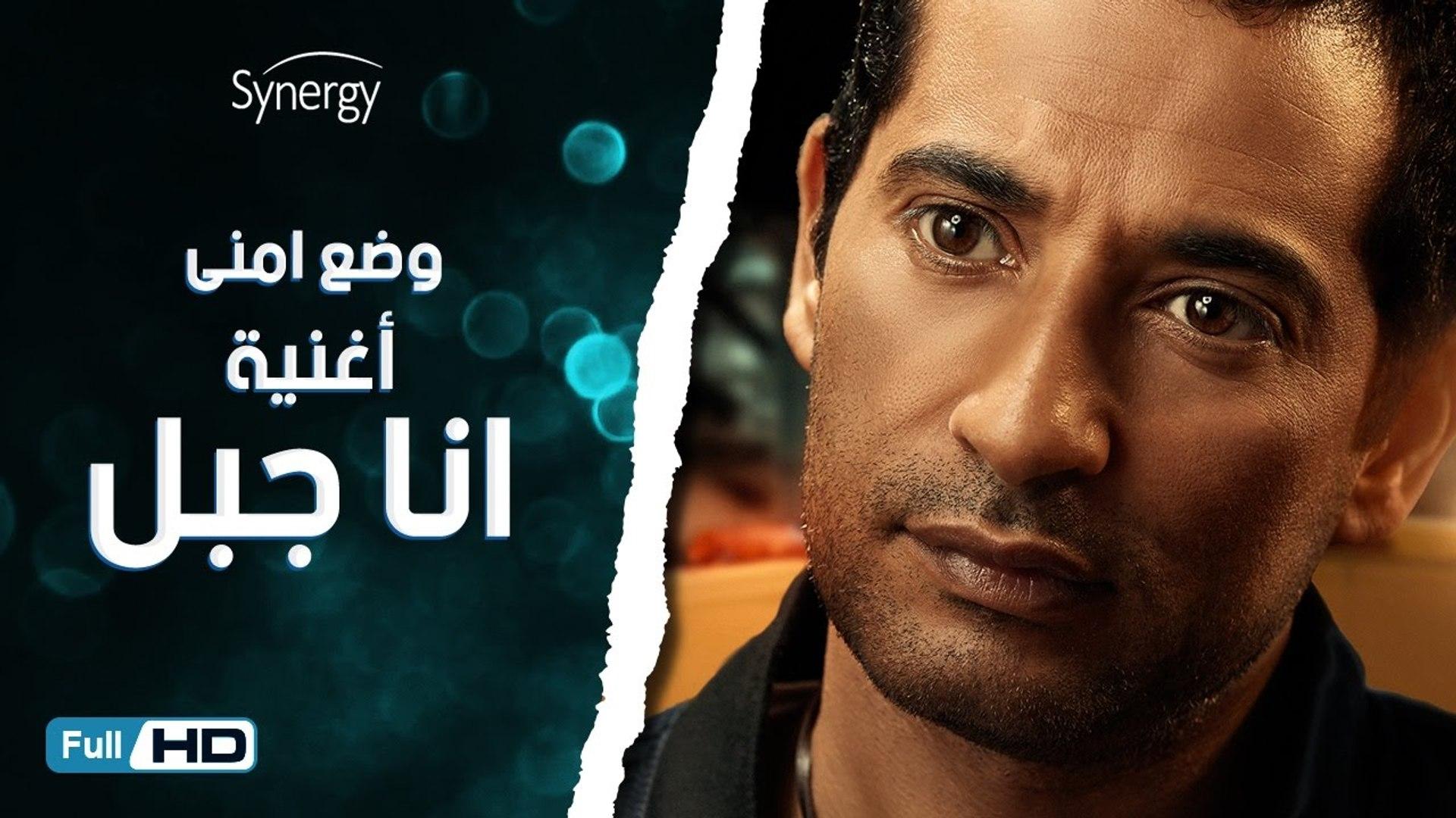اغنية انا جبل من مسلسل وضع أمني للنجم عمرو سعد / غناء روبي / رمضان - Wad3 Amny Ramadan 2017