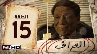 مسلسل العراف الحلقة 15 الخامسة عشر HD  بطولة عادل امام   - The Oracle Series