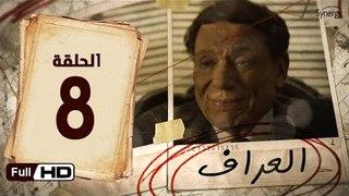 مسلسل العراف الحلقة 8 الثامنة HD  بطولة عادل امام   - The Oracle Series