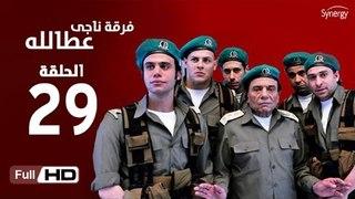 مسلسل فرقة ناجي عطا الله الحلقة 29 التاسعة والعشرون HD بطولة عادل امام - Nagy Attallah Squad Series