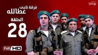 مسلسل فرقة ناجي عطا الله الحلقة 28 الثامنة والعشرون HD بطولة عادل امام - Nagy Attallah Squad Series