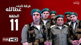مسلسل فرقة ناجي عطا الله الحلقة 11 الحادية عشر HD  بطولة عادل امام   - Nagy Attallah Squad Series