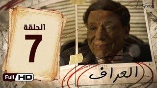 مسلسل العراف الحلقة 7 السابعة HD  بطولة عادل امام   - The Oracle Series