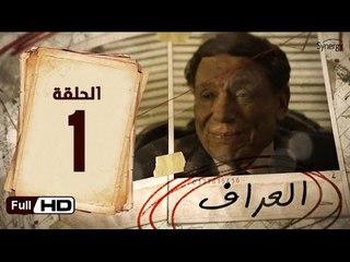 مسلسل العراف الحلقة 1 الاولى HD  بطولة عادل امام   - The Oracle Series