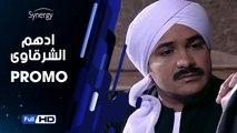 اعلان مسلسل ادهم الشرقاوي بطولة محمد رجب