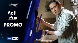 اعلان مسلسل أزمة سكر بطولة احمد عيد - Soker's Crisis Series Promo