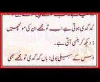 Amaizing Funny Jokes 2017 l Funny Lateefay In Urdu 2017 l Latest Amaizing Jokes
