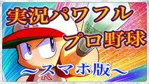 【ゲーム実況】実況パワフルプロ野球【スマホ版】~サクセスプレイ~#01