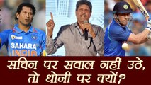 MS Dhoni gets support of Kapil Dev over his cricket career | वनइंडिया हिंदी