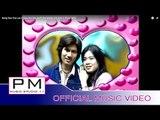 ဏင္းဆုိင့္ယု္လု္ေအး - စဝ္ကုိဒ့္ : Nong Soe Yoe Loe E - Saw Ker (ซอ เกอร์) : PM (Official MV)