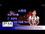 Karen Song : Nor Bong Ke Sor Ta Ta Pow : NOR A SA YOR POR : PM MUSIC STUDIO (Official MV)