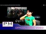 Karen Song : ခြ႔ါယူလါင္း - အဲဆုိင့္๏ုိင္း : Khua Yu Lai  - Ae Sang Khey :PM (Official MV)