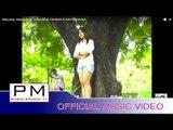 Karen song : မြာဲ๏းဍံင္ - Wai သူး : Muai Ba Dung - Mi Sui (หมี่ ซู) : (Official MV)
