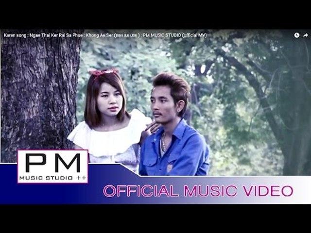 Karen song : ဟွယ့္ထါင္ကု္ေလ်င့္သာ့ဖူ႕ - ခါန္႕အဲဆုိဒ္ : Ngae Thai Ker Rai Sa Phue : PM (official MV)