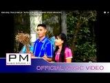 Karen song : ဖူ.လု္မိက္လုိင္ - တိက္ေဖါဟ္က်ဝ္ : Phue Ler Mai Ler - Tai Phu Jo : PM (official MV)