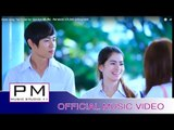 Karen song  ယါင္ေယါတ္ဆု္အဲ - sun sun   Yai Yo Ser Ae - Sun Sun (ซัน ซัน)   PM (official MV)