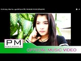 Pa Oh Song : Miss You - ခုန္ KRP (เค อาร์ พี) : PM MUSIC STUDIO (Official MV)