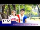 လု္ကု္လုီဒ္အဲသူးလု္သာ - ေခါဟ္လံင္ဏါင္ေဖါဟ္က်ဝ္ : Ler Ker Ler Ae Su Ler Sa : PM(Official MV)