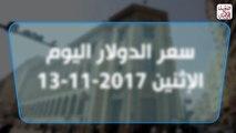 سعر الدولار اليوم الاثنين 13-11-2017 فى السوق السوداء والبنوك