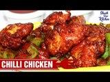 Chilli Chicken Recipe   चिली चिकन कैसे बनाये   Spicy Chilli Chicken   Shudh Desi Kitchen