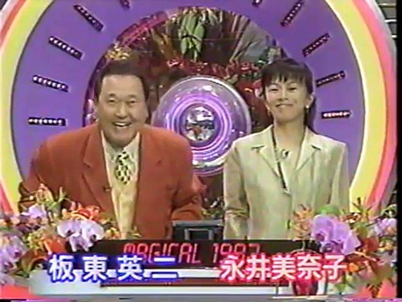 マジカル頭脳パワー!! 1997年7月10日放送 - video Dailymotion
