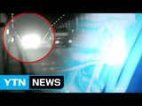 레이저 수준 빛 뿜는 車...'도로 위 흉기' 불법 전조등 / YTN (Yes! Top News)