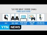 이번 추석, 누워서 고향 가자 '도로 위의 일등석' / YTN (Yes! Top News)