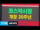 """코스닥 20주년...""""미래 산업 등용문 될 것"""" / YTN (Yes! Top News)"""