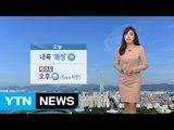 [날씨] 주말 전국 맑고 포근...제주도 오후 한때 비 / YTN