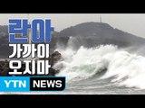 [자막뉴스] 태풍 란 북상   우리나라 간접 영향권   YTN