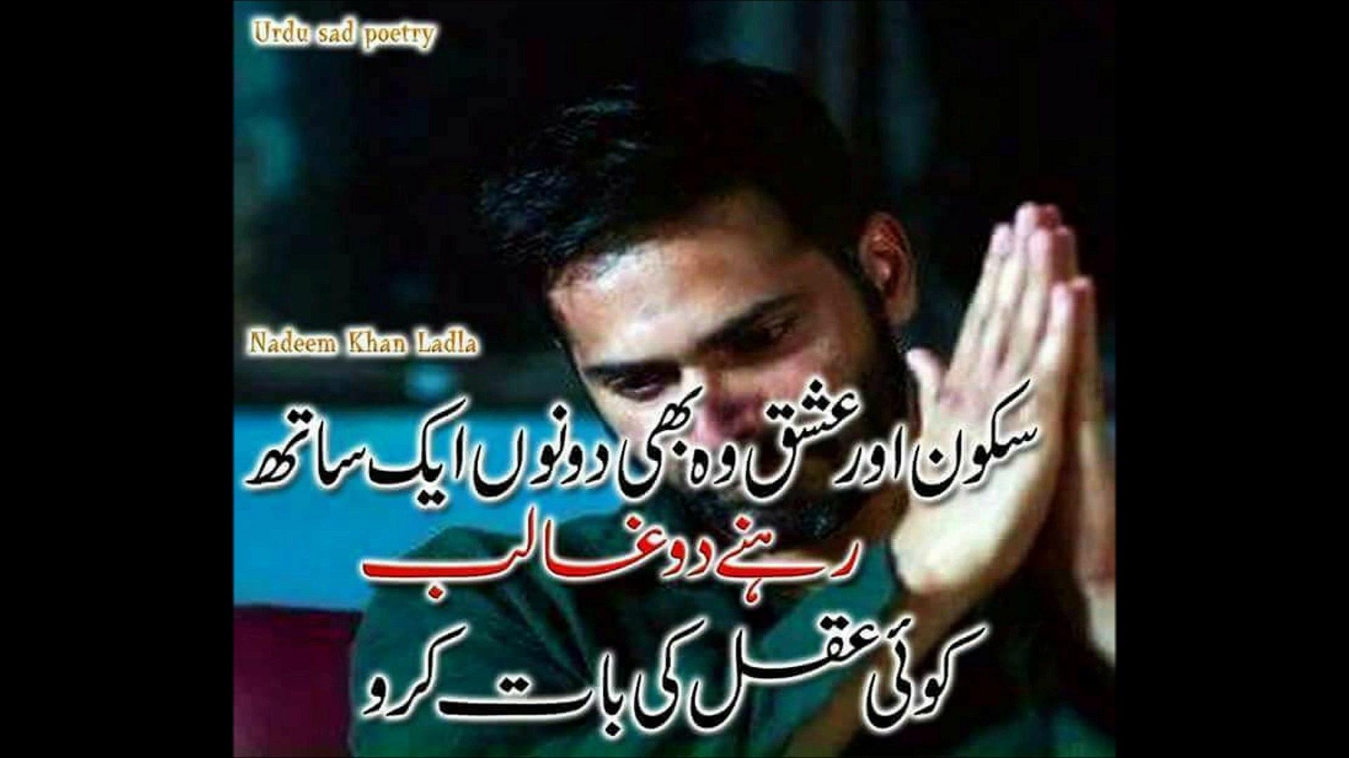 Sher o shayari urdu images