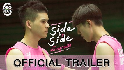 Official Trailer 'Project S The Series   Side by Side พี่น้องลูกขนไก่'