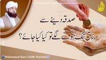 Sadqa Dene Se Rizq Tang Hone Lage To Kya Kiya Jaye (Muhammad Raza SaQib Mustafai)