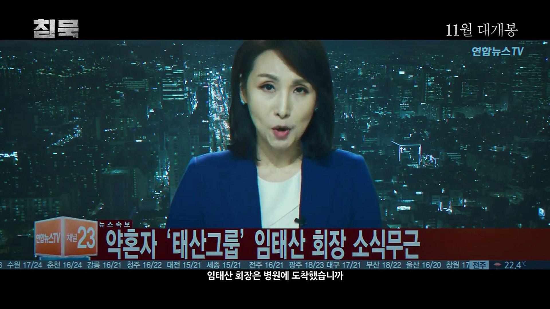 영화 침묵 (Heart Blackened, 2017) 다시보기 영화 2017 HD BluRay 한글자막