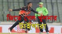 Highlight Khulna vs sylhet sixers  BPL Match 8 Nov 2017 || Win khulna  Bangla latest news