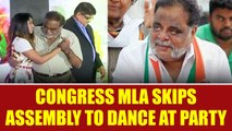 Congress MLA in Karnataka misses assembly session to dance at party | Oneindia News