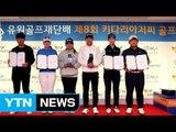 [대전·대덕] 제8회 키다리 아저씨 골프대회 성료   YTN