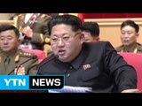 """살얼음판 위의 北 간부들...""""살려면 김정은에 충성해라"""" / YTN (Yes! Top News)"""