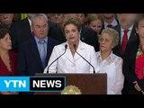 브라질 상원, 호세프 대통령 탄핵안 가결 / YTN (Yes! Top News)