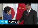 오늘 오전 한중 정상회담...사드 등 북핵 현안 논의 / YTN (Yes! Top News)