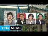 박근혜 대통령-여야 3당 대표, 오후 청와대 회동...북핵 등 현안 협의 / YTN (Yes! Top News)