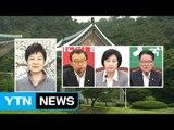 박근혜 대통령-3당 대표 회동...안보·경제 등 현안 논의 / YTN (Yes! Top News)