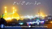 Azan e Fajar in Karbala | Imam Hussain (as) and Ghazi Abbas (as) Alamdar Shrine in Karbala.