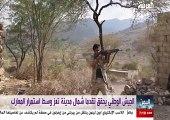 الجيش الوطني يحقق تقدما شمال مدينة تعز وسط استمرار المعارك