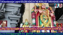T M Soundararajan Legend GOLDEN VOICE IN THE WORLD BY THIRAVIDASELVAN  VOL  110  sri thendayuthapani temple singapore