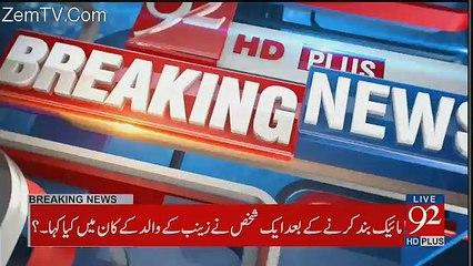 Shahbaz Sharif Ne ZAINAB Ke Walid Ka MIC Kyun Band Kya??