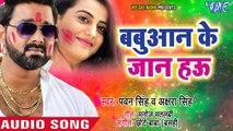 Pawan Singh (2018) सुपरहिट होली गीत - Babuaan